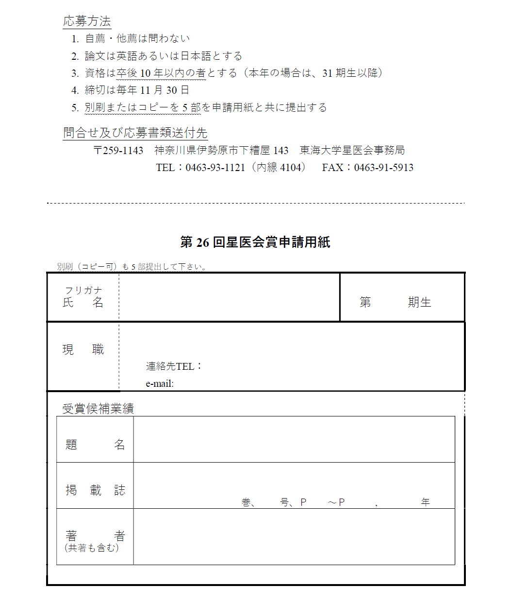 星医会賞 申請用紙